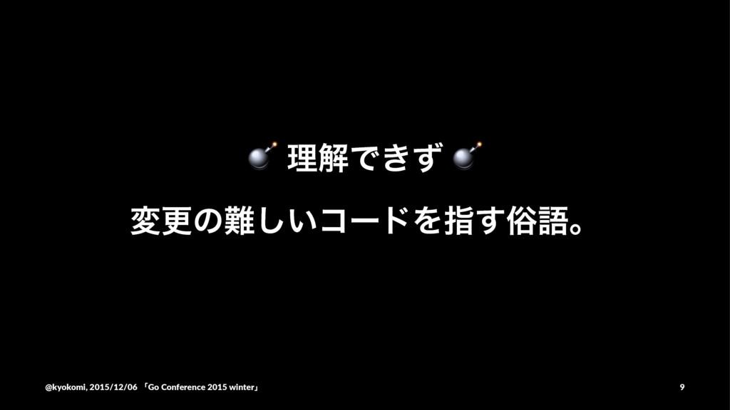 !!ཧղͰ͖ͣ!! มߋͷ͍͠ίʔυΛࢦ͢ଏޠɻ @kyokomi,(2015/12/06(...