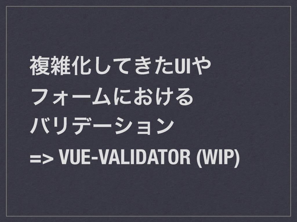 ෳԽ͖ͯͨ͠UI ϑΥʔϜʹ͓͚Δ όϦσʔγϣϯ => VUE-VALIDATOR (W...