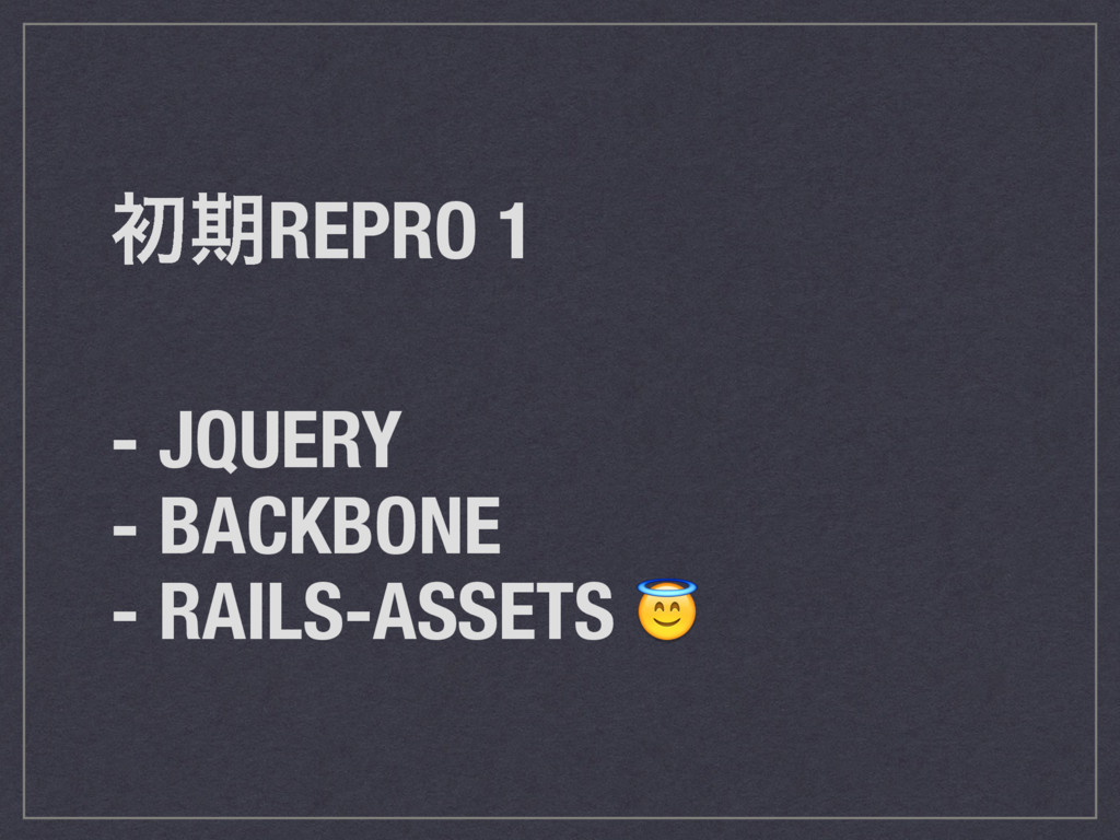 ॳظREPRO 1 - JQUERY - BACKBONE - RAILS-ASSETS !