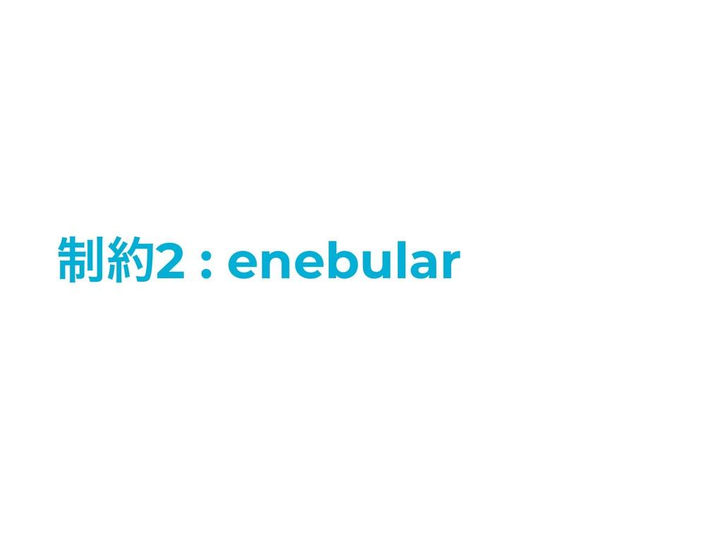 ੍2 : enebular
