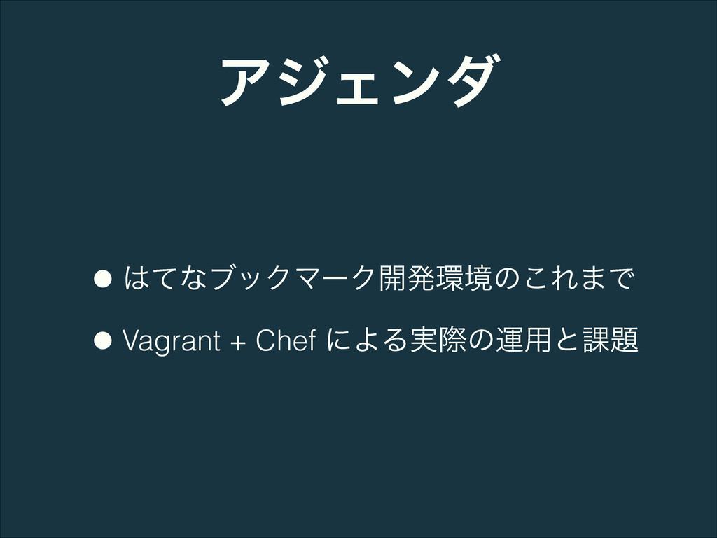 ΞδΣϯμ •ͯͳϒοΫϚʔΫ։ൃڥͷ͜Ε·Ͱ •Vagrant + Chef ʹΑΔ࣮ࡍ...