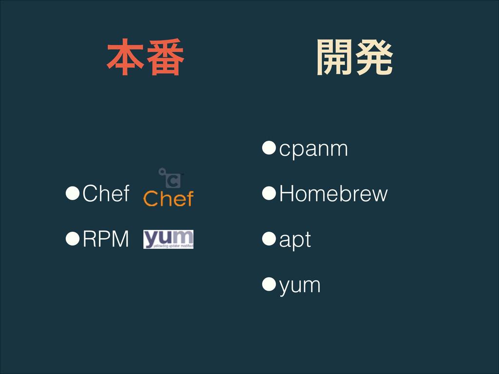 ຊ൪ •Chef •RPM ։ൃ •cpanm •Homebrew •apt •yum