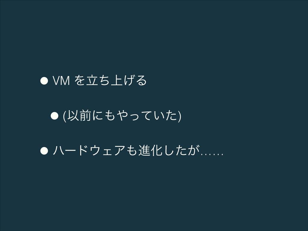 •VM Λ্ཱͪ͛Δ •(Ҏલʹ͍ͬͯͨ) •ϋʔυΣΞਐԽ͕ͨ͠……