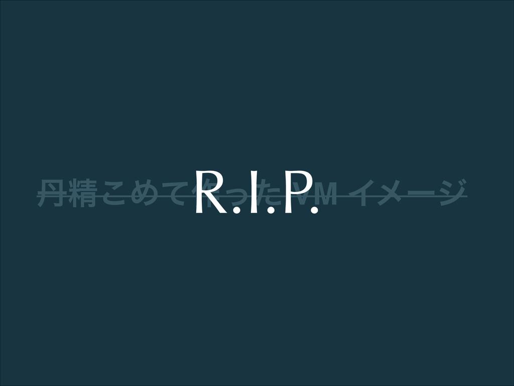 ୮ਫ਼͜Ίͯ࡞ͬͨ VM Πϝʔδ R.I.P.