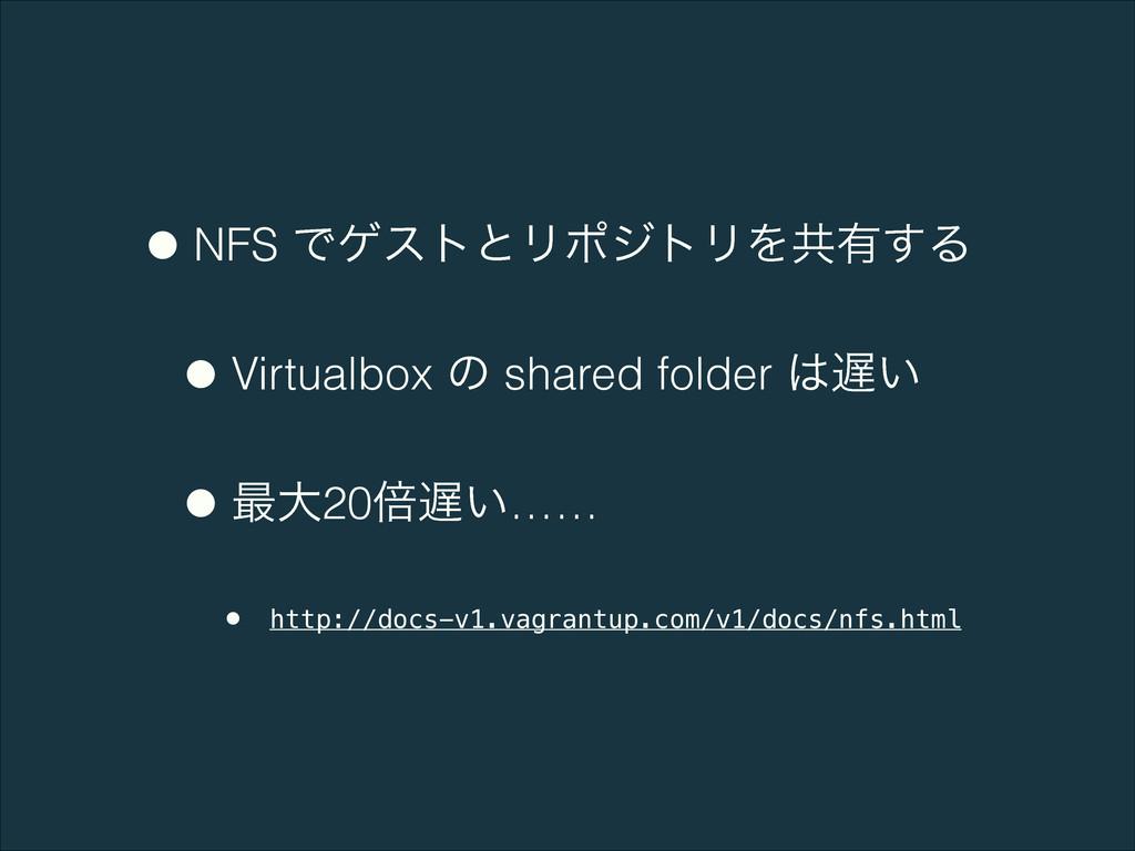 •NFS ͰήετͱϦϙδτϦΛڞ༗͢Δ •Virtualbox ͷ shared folde...