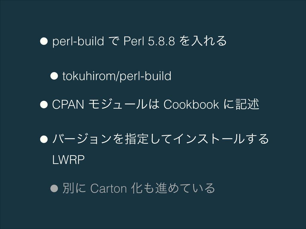 •perl-build Ͱ Perl 5.8.8 ΛೖΕΔ •tokuhirom/perl-b...