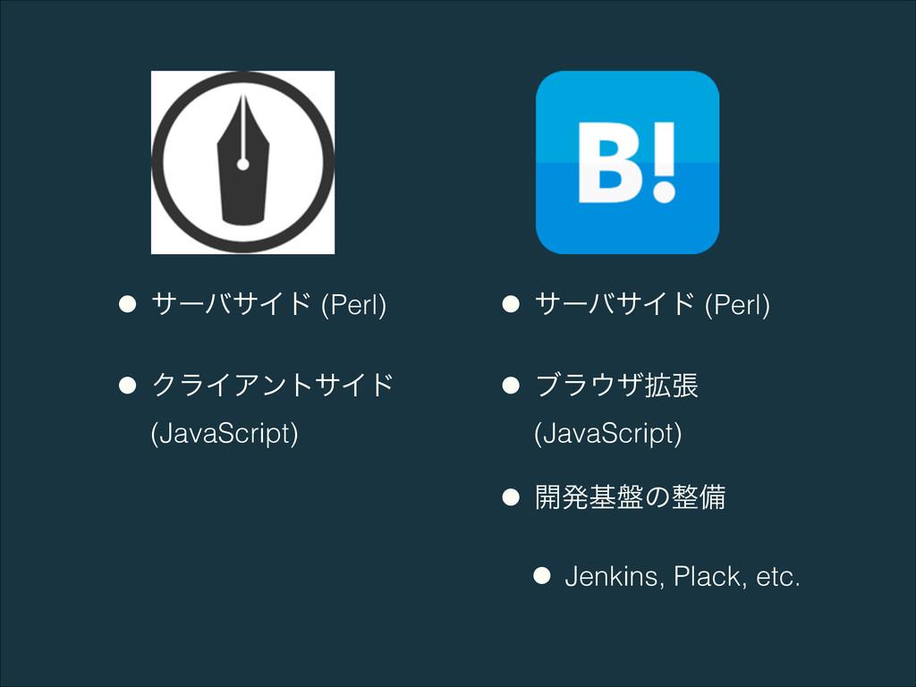 • αʔόαΠυ (Perl) • ΫϥΠΞϯταΠυ (JavaScript) ! ! • ...