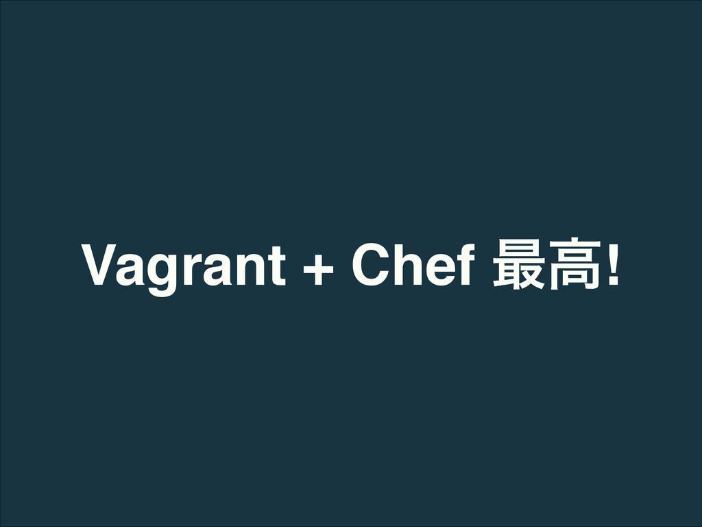 Vagrant + Chef ࠷ߴ!