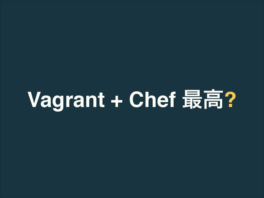 Vagrant + Chef ࠷ߴ?