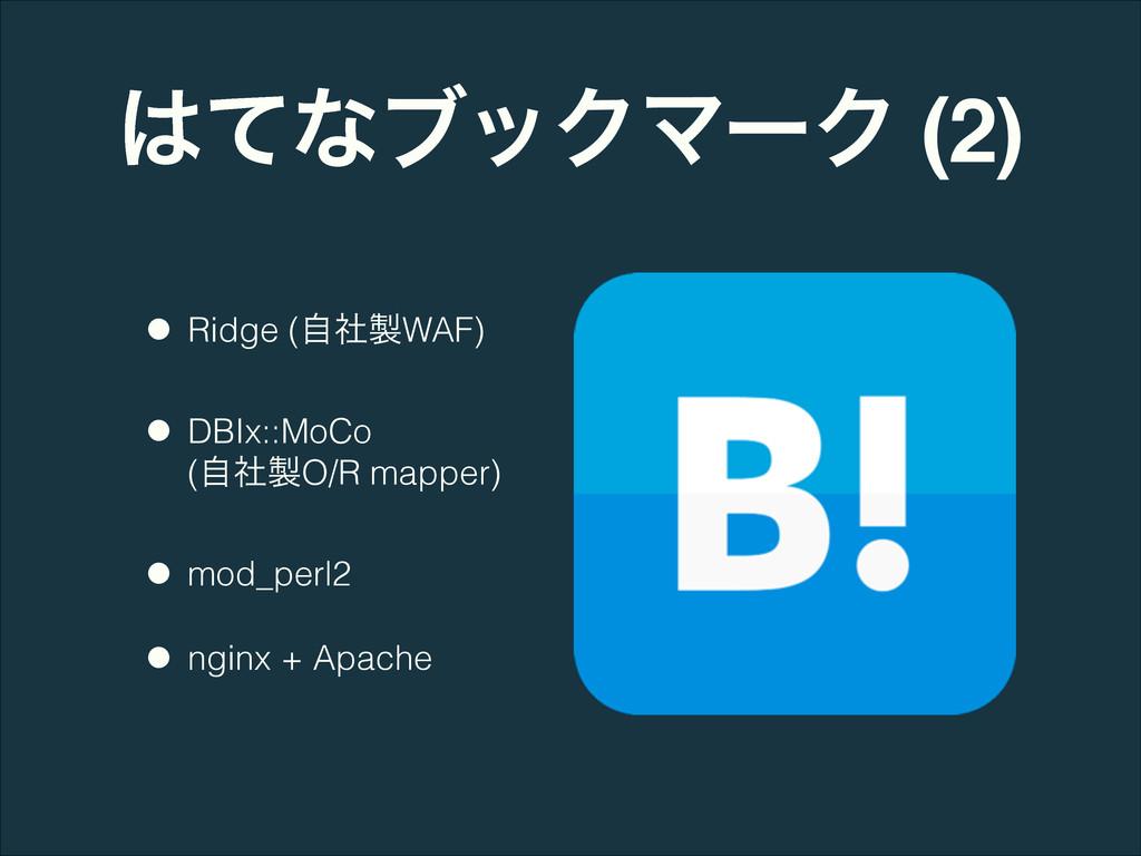 ͯͳϒοΫϚʔΫ (2) • Ridge (ࣗࣾWAF) • DBIx::MoCo (ࣗࣾ...