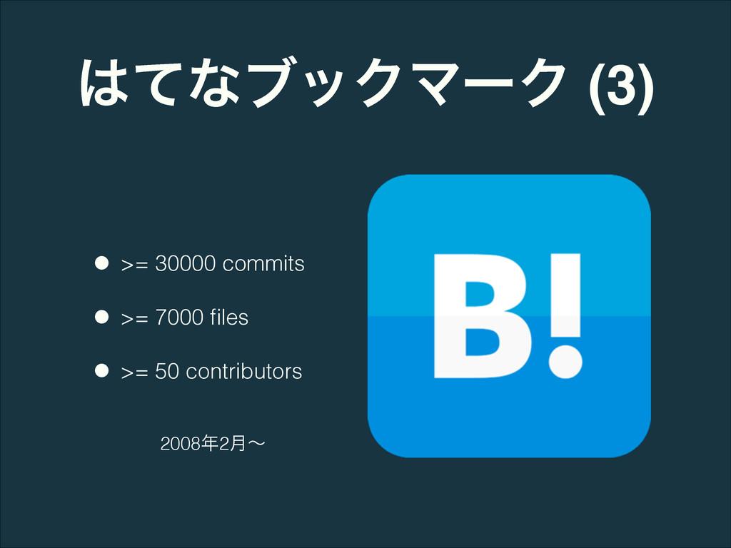 ͯͳϒοΫϚʔΫ (3) • >= 30000 commits • >= 7000 files...