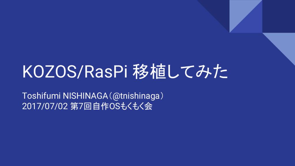 KOZOS/RasPi 移植してみた Toshifumi NISHINAGA(@tnishin...