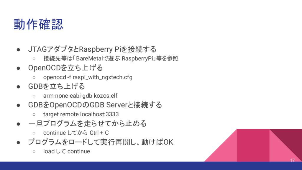 動作確認 ● JTAGアダプタとRaspberry Piを接続する ○ 接続先等は「BareM...