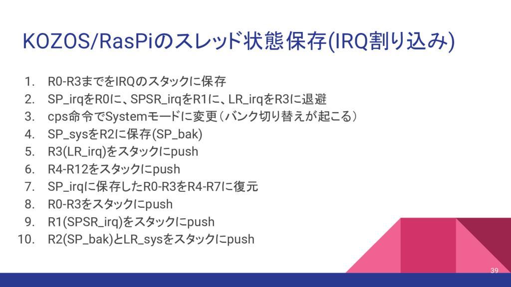 KOZOS/RasPiのスレッド状態保存(IRQ割り込み) 1. R0-R3までをIRQのスタ...
