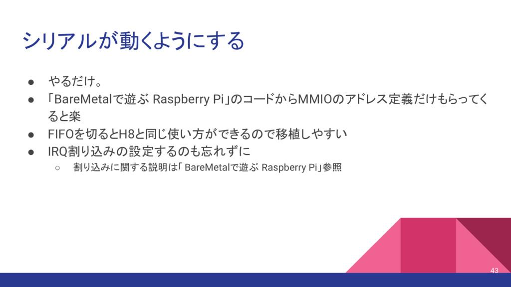 シリアルが動くようにする ● やるだけ。 ● 「BareMetalで遊ぶ Raspberry ...