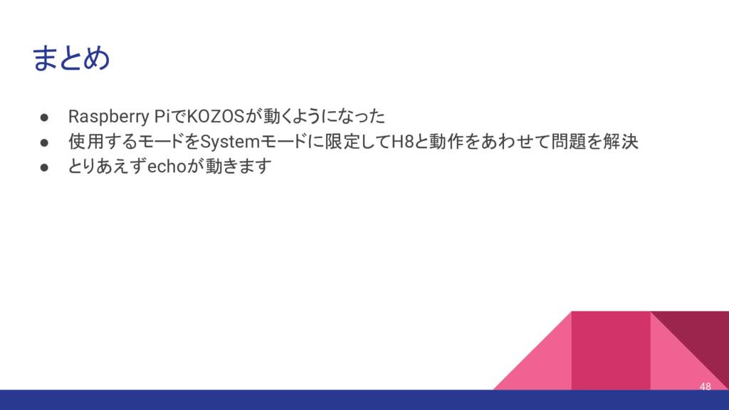 まとめ ● Raspberry PiでKOZOSが動くようになった ● 使用するモードをSys...
