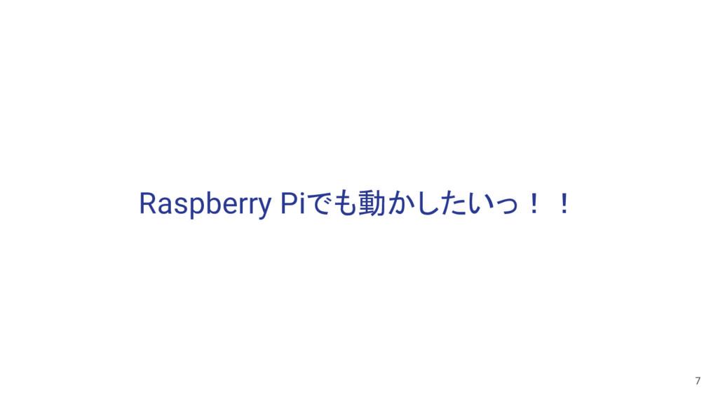 Raspberry Piでも動かしたいっ!! 7