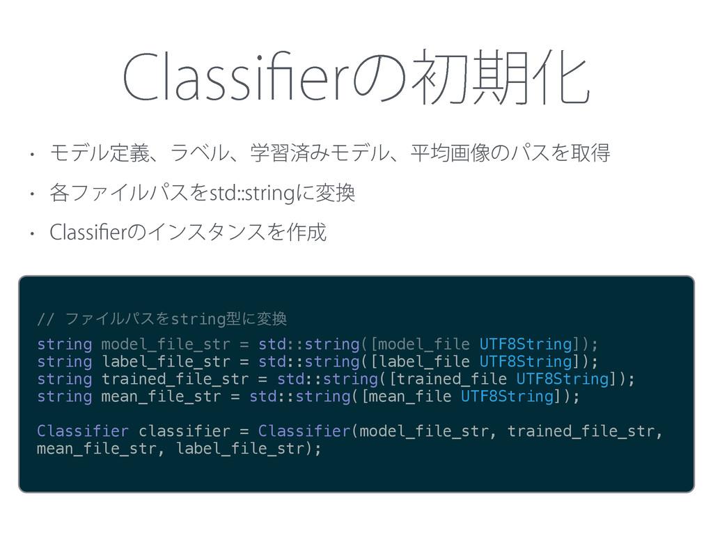 // ϑΝΠϧύεΛstringܕʹม string model_file_str = st...