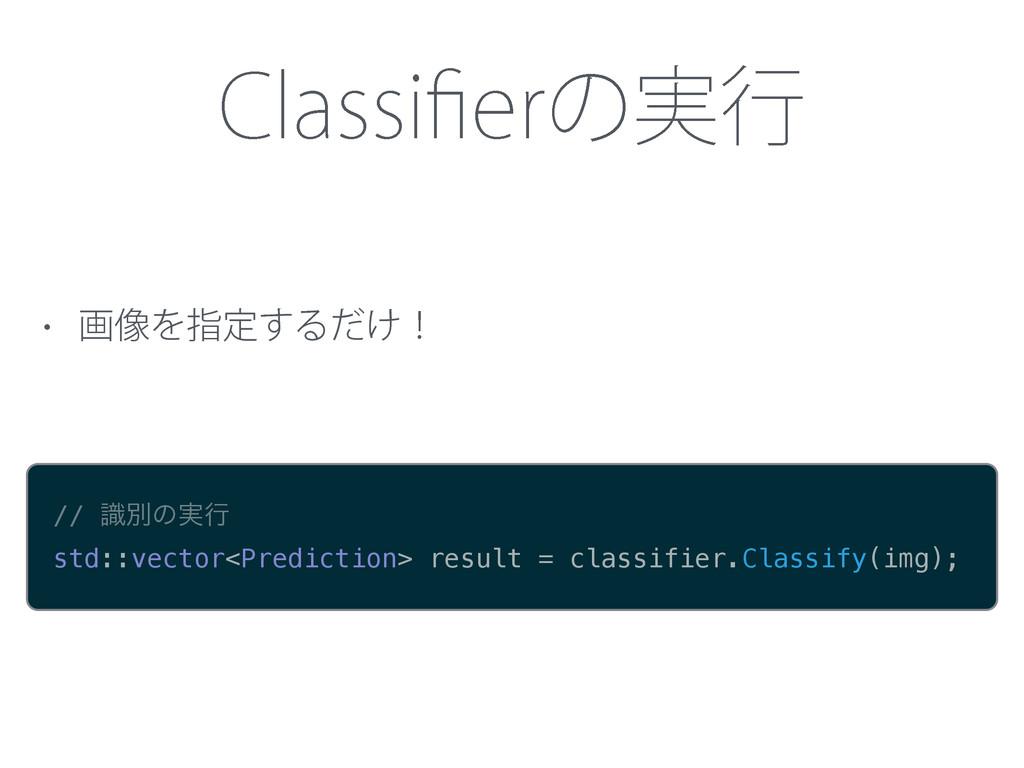 // ࣝผͷ࣮ߦ std::vector<Prediction> result = class...