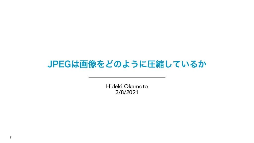 1 +1&(ը૾ΛͲͷΑ͏ʹѹॖ͍ͯ͠Δ͔ Hideki Okamoto 3/8/2021