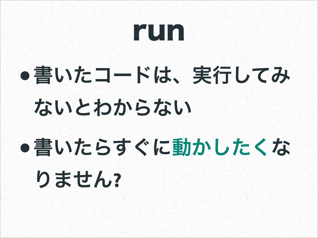 SVO •ॻ͍ͨίʔυɺ࣮ߦͯ͠Έ ͳ͍ͱΘ͔Βͳ͍ •ॻ͍ͨΒ͙͢ʹಈ͔ͨ͘͠ͳ Γ·ͤΜ?