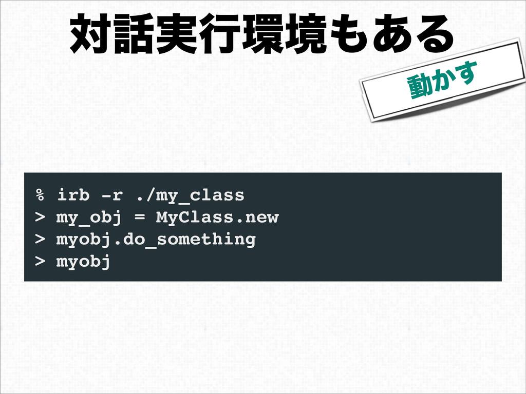 ಈ͔͢ % irb -r ./my_class > my_obj = MyClass.new ...