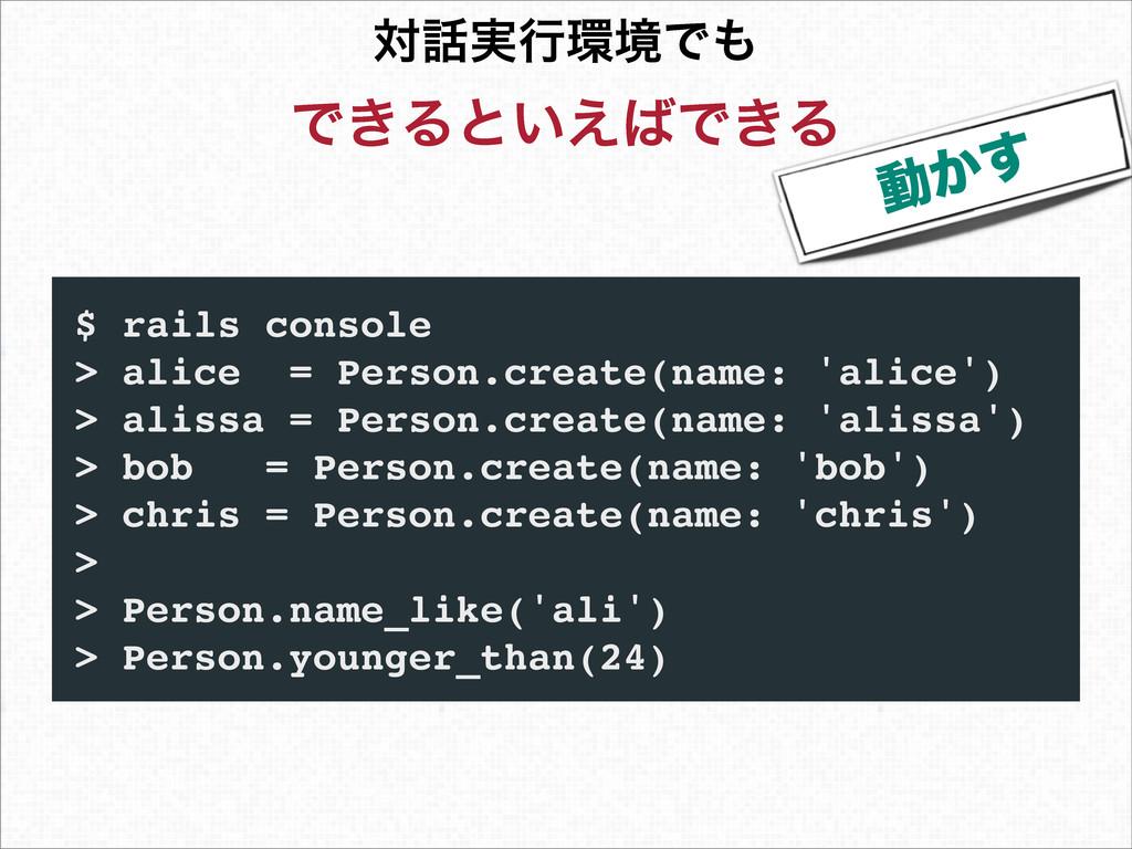 ಈ͔͢ $ rails console > alice = Person.create(nam...