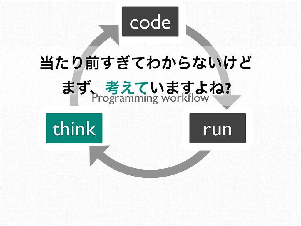 think code run Programming workflow ͨΓલ͗ͯ͢Θ͔Βͳ͍...