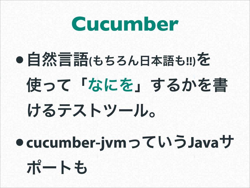 Cucumber •ࣗવݴޠ(ͪΖΜຊޠ!!)Λ ͬͯʮͳʹΛʯ͢Δ͔Λॻ ͚Δςετ...