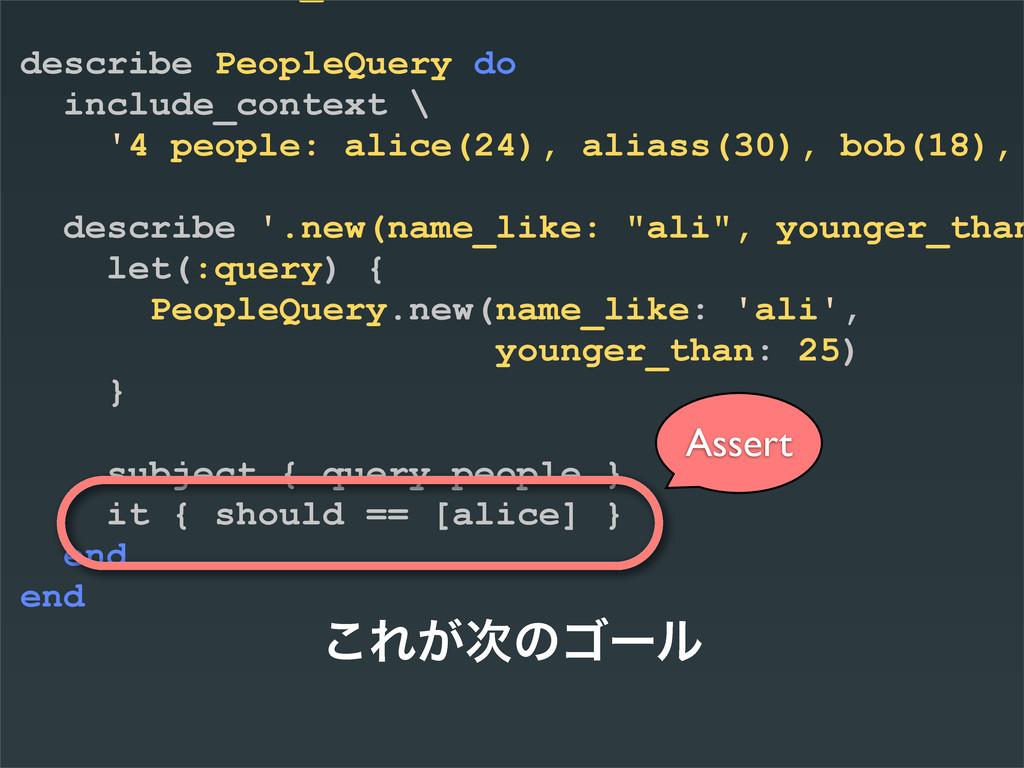 describe PeopleQuery do include_context \ '4 pe...