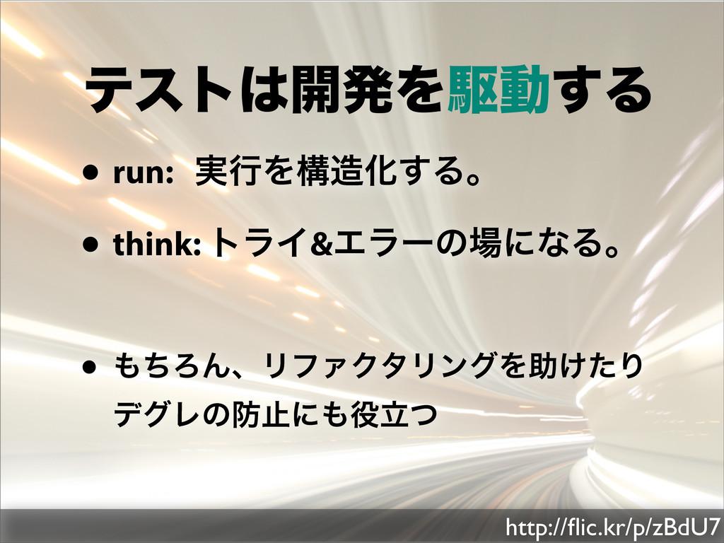 http://flic.kr/p/zBdU7 ςετ։ൃΛۦಈ͢Δ • run: ࣮ߦΛߏԽ...