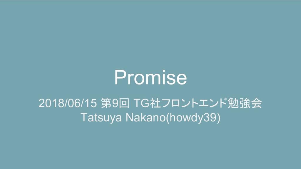 Promise 2018/06/15 第9回 TG社フロントエンド勉強会 Tatsuya Na...