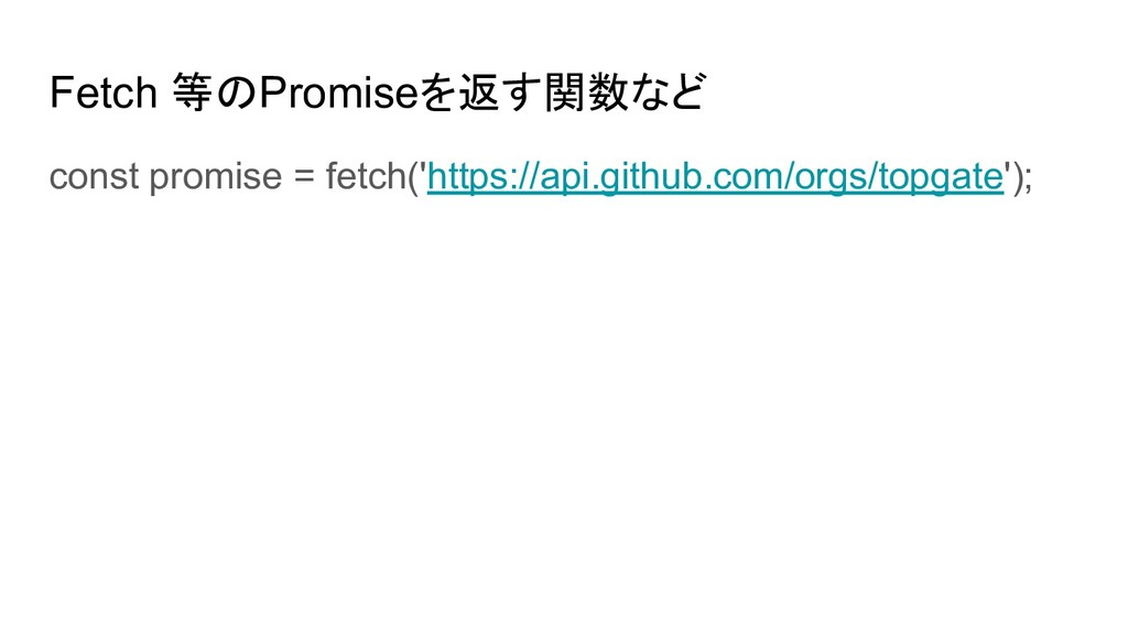 Fetch 等のPromiseを返す関数など const promise = fetch('h...