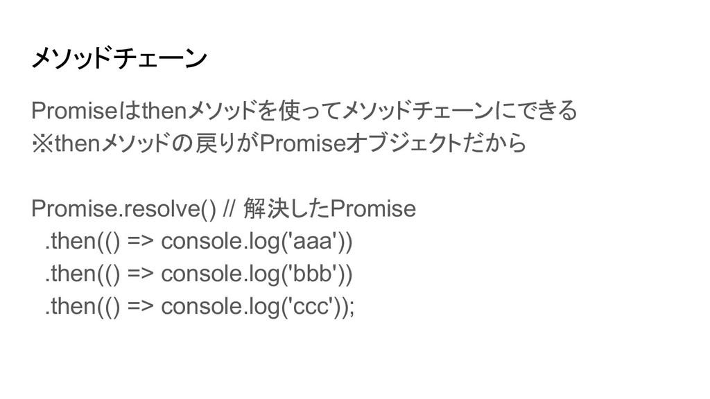 メソッドチェーン Promiseはthenメソッドを使ってメソッドチェーンにできる ※then...