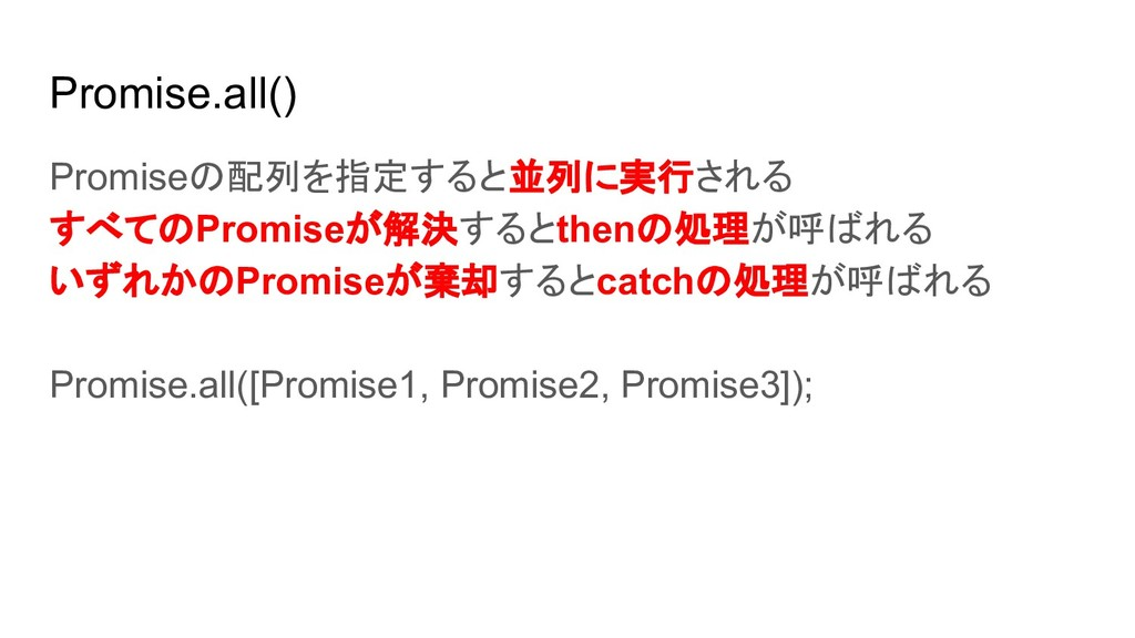 Promise.all() Promiseの配列を指定すると並列に実行される すべてのProm...
