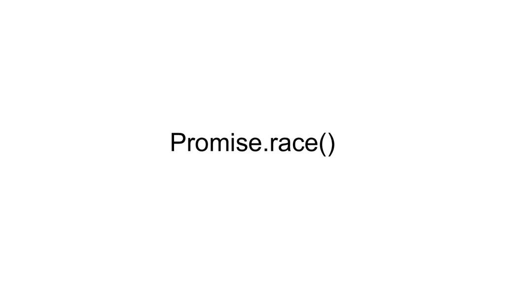Promise.race()