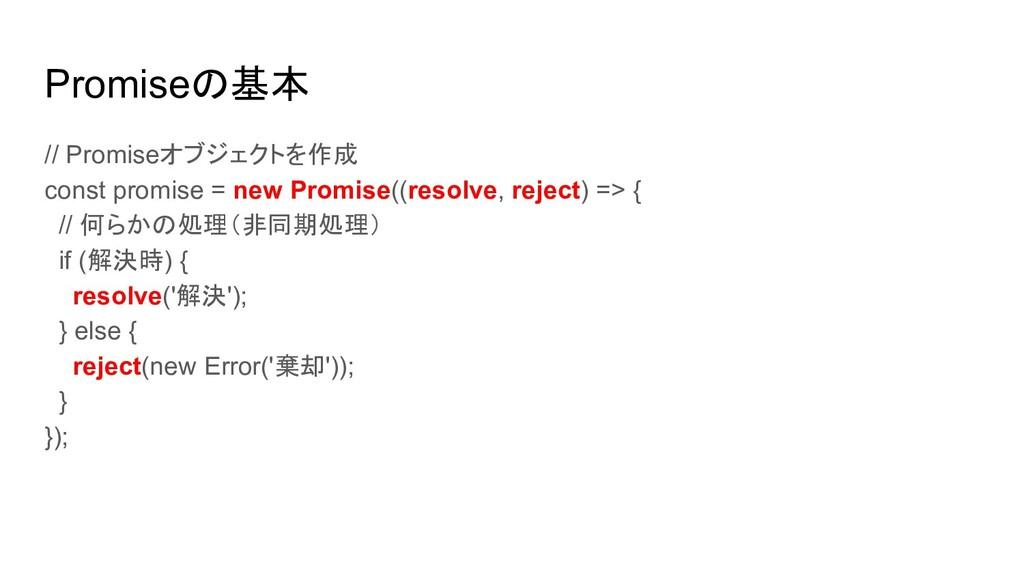 Promiseの基本 // Promiseオブジェクトを作成 const promise = ...