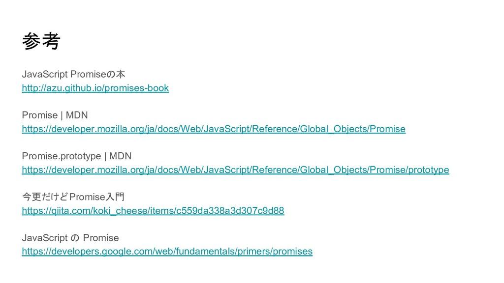参考 JavaScript Promiseの本 http://azu.github.io/pr...