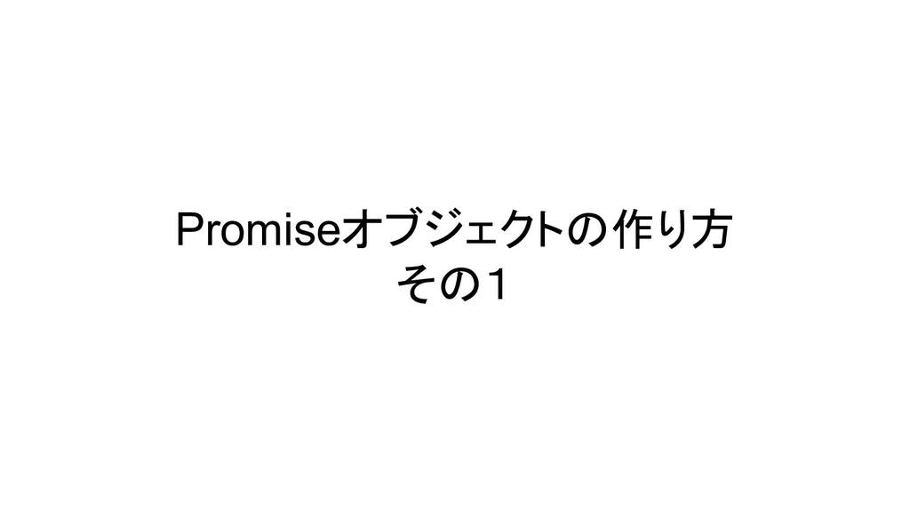 Promiseオブジェクトの作り方 その1