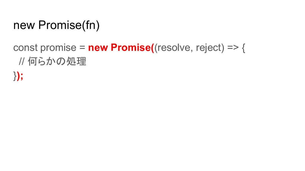 new Promise(fn) const promise = new Promise((re...