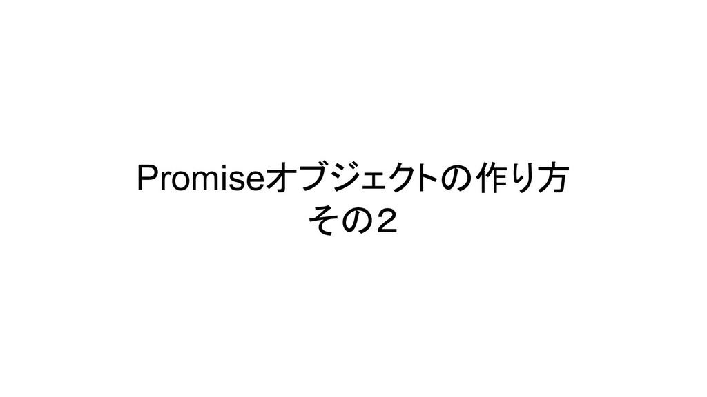 Promiseオブジェクトの作り方 その2