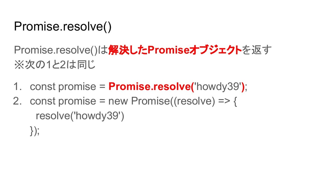 Promise.resolve() Promise.resolve()は解決したPromise...