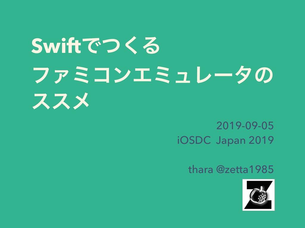 SwiftͰͭ͘Δ ϑΝϛίϯΤϛϡϨʔλͷ εεϝ 2019-09-05 iOSDC Jap...