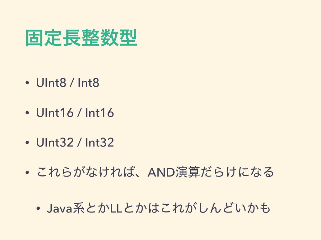 ݻఆܕ • UInt8 / Int8 • UInt16 / Int16 • UInt32...