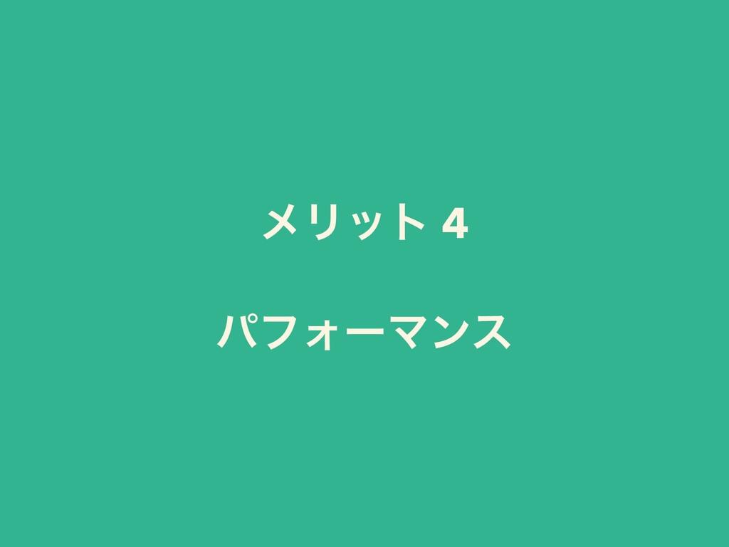 ϝϦοτ 4 ύϑΥʔϚϯε