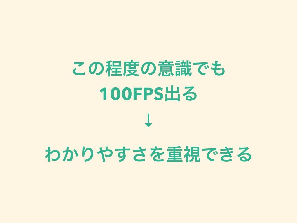 ͜ͷఔͷҙࣝͰ 100FPSग़Δ ↓ Θ͔Γ͢͞ΛॏࢹͰ͖Δ