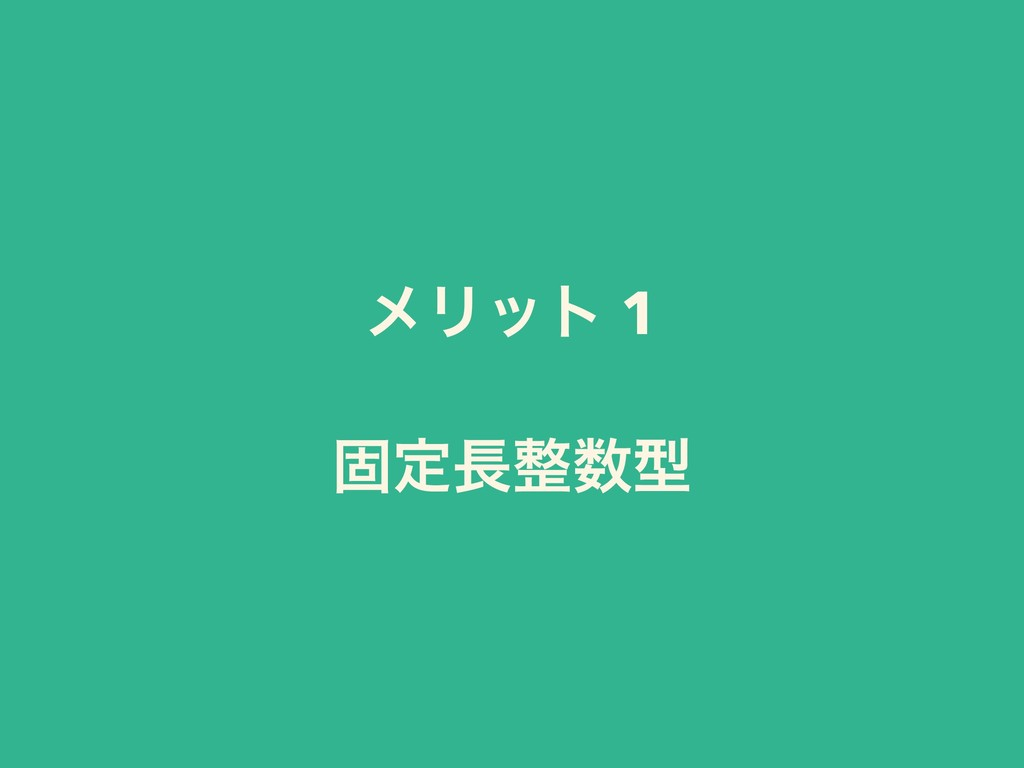 ϝϦοτ 1 ݻఆܕ