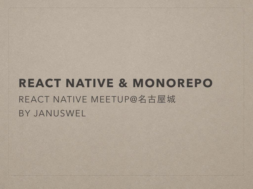 REACT NATIVE & MONOREPO REACT NATIVE MEETUP@໊ݹ...