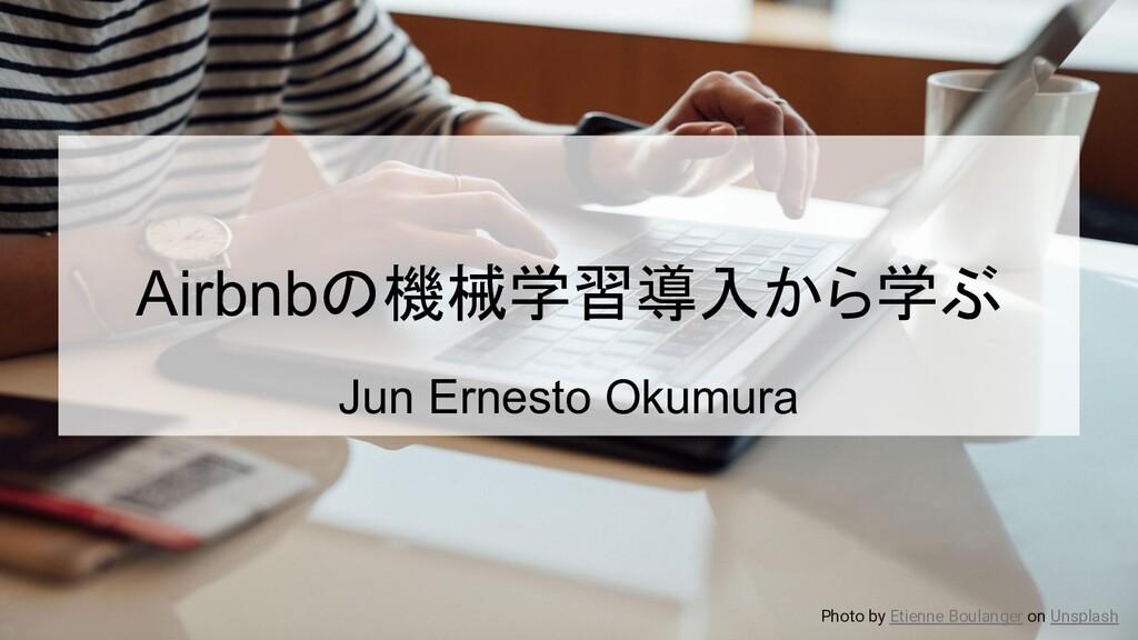 Airbnbの機械学習導入から学ぶ Jun Ernesto Okumura Photo by ...