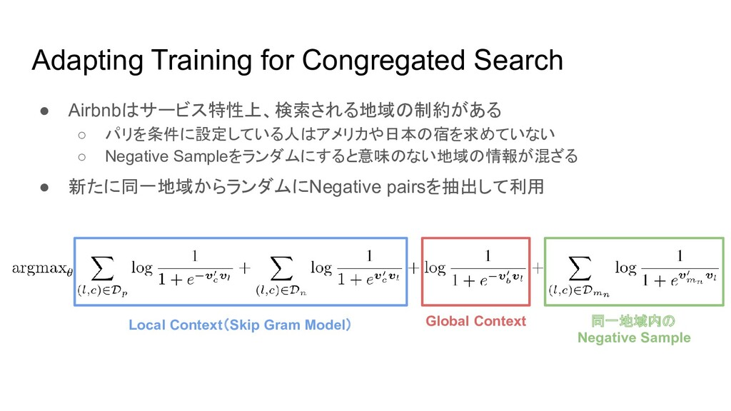 Adapting Training for Congregated Search ● Airb...